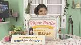 PigooRadio~橘ゆりか #8