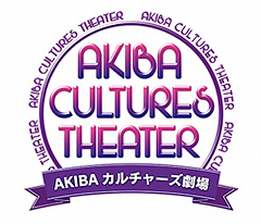 AKIBAカルチャーズ劇場