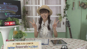 PigooRadio~橘ゆりか #7